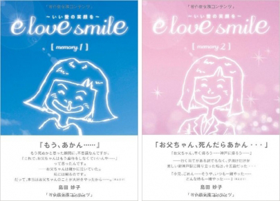 e love smile ~いい愛の笑顔を~ 前・後編